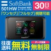 Wifi レンタル 30日 無制限 Softbank wifiレンタル レ...