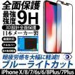 iPhone X iPhone XS iphone8 / iphone7 /6s/6/ iphone8 plus iphone7 plus ガラスフィルム ブルーライトカット フィルム 保護フィルム