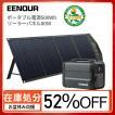 「20,000円OFF」ポータブル電源 災害対策 EB50 135000mAh 500Wh ソーラーパネル 120w 発電機 家庭用 ソーラーバッテリー充電器 EENOUR