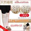 シルク&コットン レッグウォーマー 絹と綿の二重編み 絹 シルク 綿 日本製 約52cm ロングタイプ