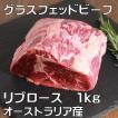 リブロース 牛肉ブロック 1kg かたまり肉 ステーキ用 グラスフェッドビーフ(牧草牛) オーストラリア産 オージービーフ 赤身肉