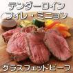 テンダーロイン(フィレ・ミニョン)牛肉ステーキ 400g 赤身肉 ヒレ肉 オージービーフ オーストラリア産