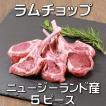 ラム肉 ラムチョップ 5ピース  ニュージーランド産 スプリングラム 仔羊肉 -SKU401