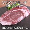 厚切り リブアイステーキ(牛肉 リブロース) 300g BBQなどに 赤身肉 オージービーフ オーストラリア産