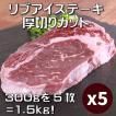 厚切りリブアイステーキ(牛肉リブロース) 300gx5枚セット(合計1.5kg) 赤身肉 オージービーフ オーストラリア産