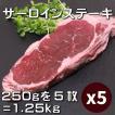 サーロインステーキ(牛肉ストリップロイン) 250gx5枚セット(合計1.25kg) 赤身肉 オージービーフ オーストラリア産