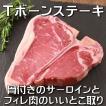 Tボーンステーキ アメリカンビーフ(チョイス)600g 牛肉ステーキ アメリカ産 BBQ 骨付き肉