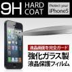 iPhone7 ガラスフィルム 強化ガラス 衝撃吸収 iPhone7...
