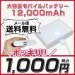 モバイルバッテリー 大容量 12000mAh モバイルバッテリー 充電器 iPhone スマホ 携帯充電器 急速 軽量 携帯 バッテリー アイフォン 7 iPhone7 アイコス iqos