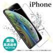 iPhone ガラスフィルム 液晶保護フィルム iPhone XS iPhone8 iPhone7 iPhone6 SE Plus 対応 アイフォン 極薄 硬度9H 強化ガラス outlet スマホカバー フィルム