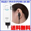 補聴器 オムロン 集音器 イヤメイト デジタル デジタル補聴器 耳あな型 耳穴式 AK-22 ak22