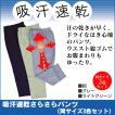 ストレッチパンツ メンズ 吸汗速乾さらさらパンツ 同サイズ3色セット 日本製 メンズストレッチパンツ スラックス 紳士服