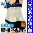 腰痛ベルト メッシュタイプ腰 コルセット サポーター 腰椎バンド 介護用品 男女兼用 腰椎ベルト ぎっくり腰