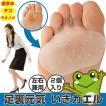 2個入り 足裏パッド タコ 魚の目 底豆 底まめ 足裏元気 いきカエル 水洗い可能