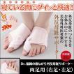 両足セット外反母趾 サポーター テーピング 薄い グッズ Dr.福岡の寝ながら外反母趾サポーター