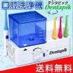 口腔洗浄器 デンタピック 口腔洗浄機 ジェット水流式 インプラント 入れ歯 歯周病に