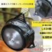 LEDライト 生活防水 充電式 吸盤ライト 防災グッズ アウトドア キャンプ ニュー・ライトシップ 地震対策グッズ