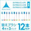 ロイヤルソニックDX  純正 替えブラシ 12本セット Royal Sonic 電動歯ブラシ