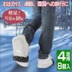 雪スパイク 4足(8個入り) 靴の滑り止め 歩行用スパイク すべり防止スパイク 雪かき用具