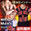 加圧シャツ メンズ 加圧下着 加圧インナー Tシャツ 2枚セット 半袖 ダイエットシャツ 燃焼 補正下着 筋肉 加圧ナウ