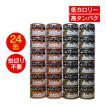 鯨缶詰 大和煮 焼き肉風味 24缶セット クジラ肉 元祖くじら屋
