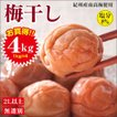 梅干し 訳あり うめぼし 南高梅 お得用 わけあり 紀州 和歌山 うす塩味・梅干4kg 健康食品