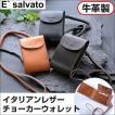 メンズ 財布 サイフ さいふ 本革 イタリアンレザー チョーカーウォレット E Salvato