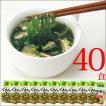 シャキシャキくきわかめスープ40食セット 健康食品