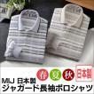 ポロシャツ 長袖 メンズ 1枚 ジャガード織り MIJ 日本製