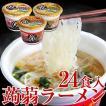 こんにゃく麺 こんにゃくラーメン カップ麺 カップラーメン ダイエット食品 詰め合わせ 箱買い カップめん 蒟蒻ラーメン 24食セット
