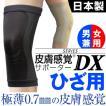 なないろ日和で放送 膝 サポーター スポーツ ランニング 極薄0.7mm ノーブル 皮膚感覚サポーターDX ひざ用 片足1個
