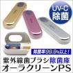 紫外線 歯ブラシ 除菌庫 除菌ケース 歯ブラシケース オーラクリーン PS