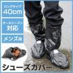 メンズ シューズカバー  靴 雨 雪の日 撥水加工 収納ケース付き 男性用 梅雨
