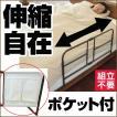 ベッド柵 伸縮式 ベッドガードサイズ調整可能 介護 ポケット付き まもるくん 転落防止 落下防止 組み立て不要 組立不要 スチール