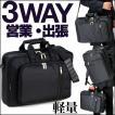 ビジネスバッグ 3WAY 大容量 B4 PC メンズ リュック ショルダーバッグ 通勤 出張