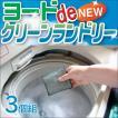 洗濯槽クリーナー ヨードdeNEWクリーンランドリー 3個セット
