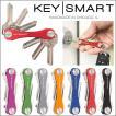 正規輸入品 キースマート KEY SMART キーケース コンパクト スリム  鍵 収納 キーホルダー キーリング アメリカ製