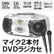 DVDラジカセ カラオケマイク2本付き ラジオ SDカードU...