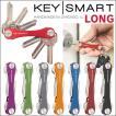 正規輸入品 KEY SMART キースマート ロング キーケース コンパクト スリム 鍵 収納 キーホルダー キーリング アメリカ製