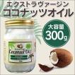 ココナッツオイル エキストラバージン  食用 エクストラヴァージンココナッツオイル 健康食品