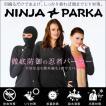 忍者パーカー UVカット 99% ラッシュガード ラッシュ-パーカー 防虫対策 虫よけウェア ninja ガード