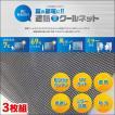 積水 SEKISUI 遮熱クールネット 100cm×200cm 2枚組+1枚(計3枚特別セット) ショップチャンネル てれとマート ものスタ 窓用  UVカット 69% 遮熱シート 網戸
