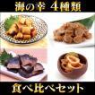 ご飯のおかず うま煮 ごはんのおとも 鮭 いか 帆立 にしん 北海道 お土産 取り寄せ 海産物 おくりもの 海の幸4種類食べ比べセット