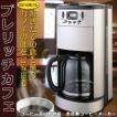 コーヒーメーカー 全自動 24時間タイマー 豆粉対応 10杯 おしゃれ ステンレス プレリッチ カフェ コーヒー