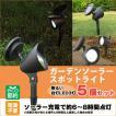 電源不要 ガーデンライト LED ソーラー スポットライト5個セット【カタログ掲載1603】