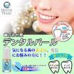 歯のお化粧 マニキュア 塗るだけで白い歯に ホワイトニング デンタルケア デンタルパール 001-0360