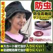 防虫ハット サファリハット 帽子 メンズ レディース 蜂 ハチ 害虫対策 蚊 アウトドア ガーデニング 農作業 H-742  新聞掲載