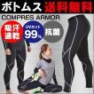 コンプレッションインナー メンズ レディース 男性 女性 速乾 着圧パンツ ロング 加圧 ランニング スポーツ ウォーキング フットサル コンプレッションウェア