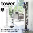 タワー 掃除機スタンド クリーナースタンド ダイソン ラック 掃除機台 アタッチメント 収納 充電可能 スリム dyson v6 v7 v8 v10 山崎実業 ヤマザキ tower