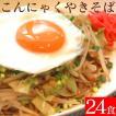こんにゃく麺 こんにゃく焼きそば ヤキソバ 蒟蒻麺 ダイエット食品 ソース焼きそば やきそば 24食セット 置き換え
